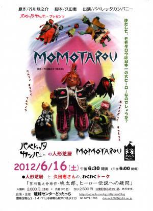 Momotarou_2
