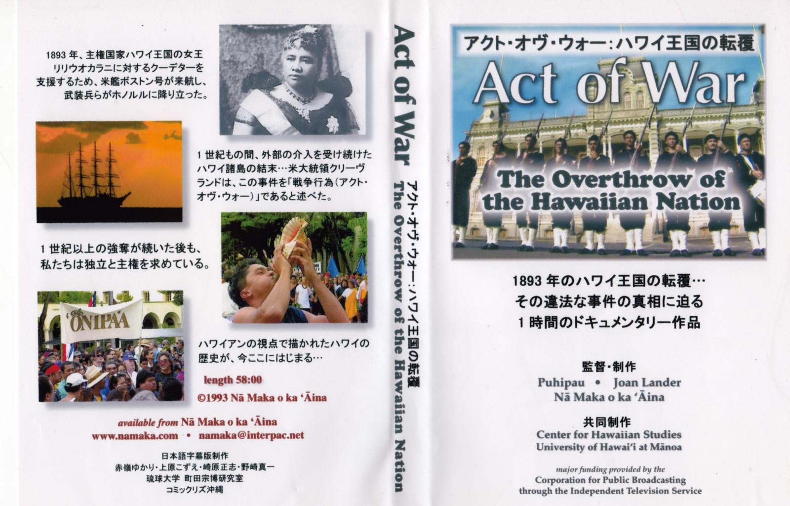 Act_of_war_3
