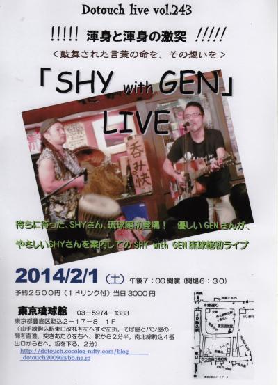 Shygen_convert_20140116205521