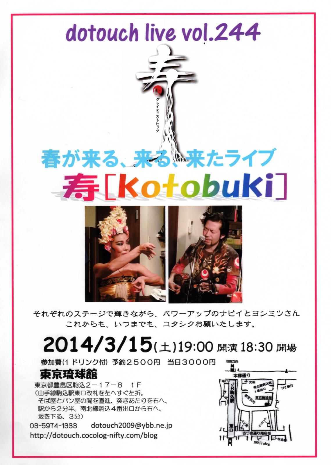 Kotobuki2014315_2