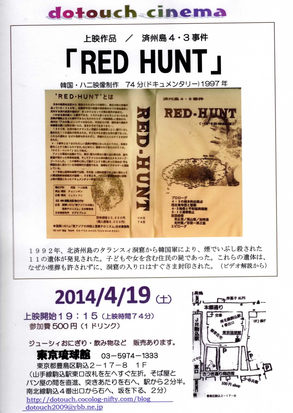 Red_hunt_2
