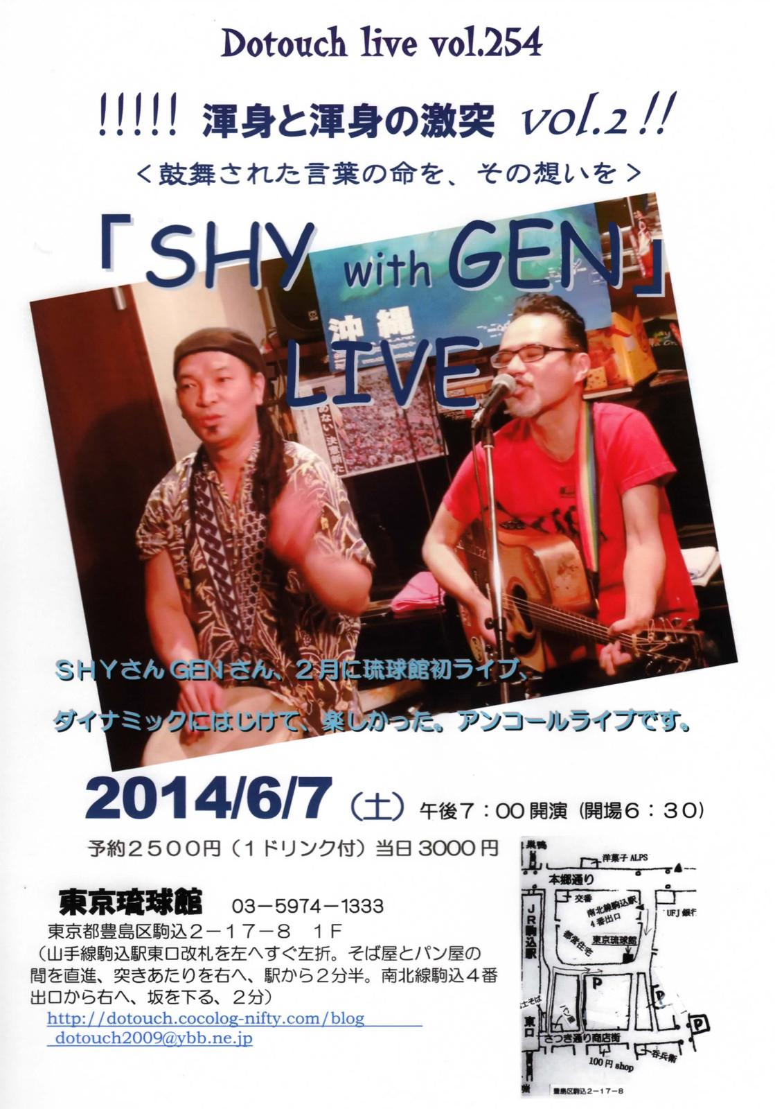 Shygen_2