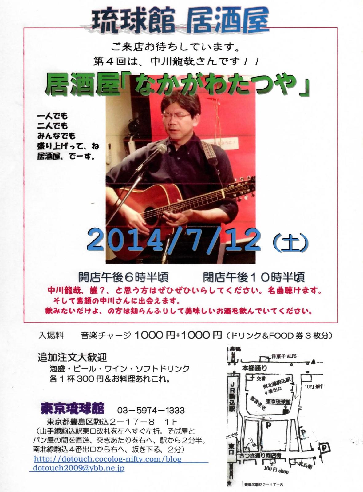 Izakaya4_convert_20140603220857