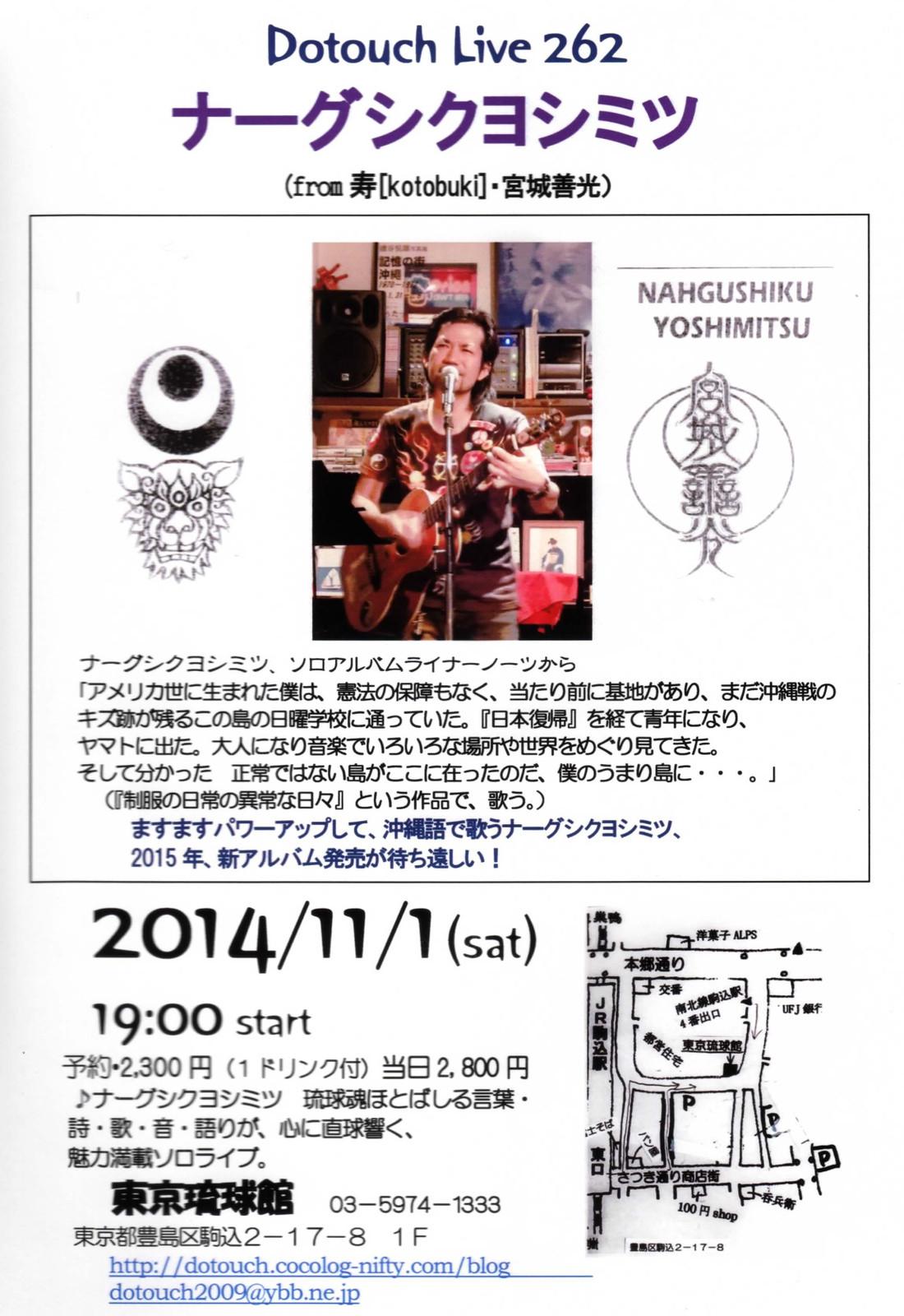 Yoshimitsu201411