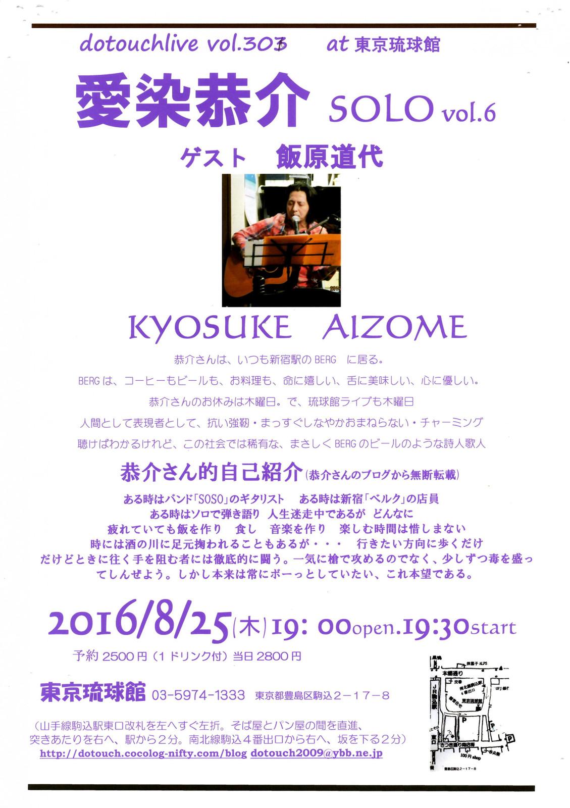 Aizome6