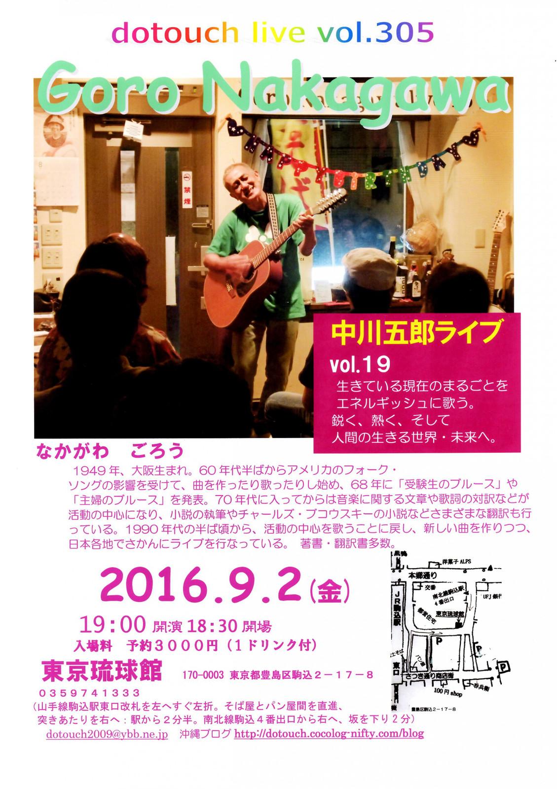 Goro19_convert_20160901193737