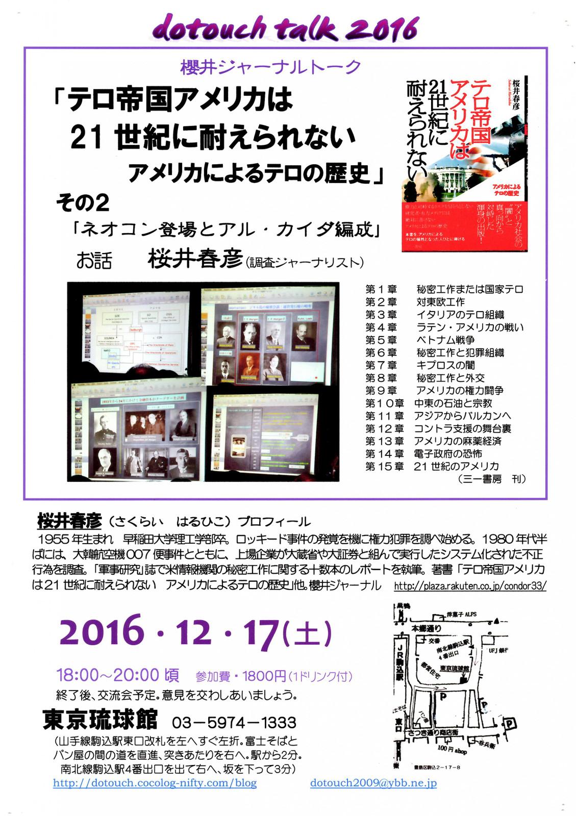 Sakurai2_convert_20161213212525