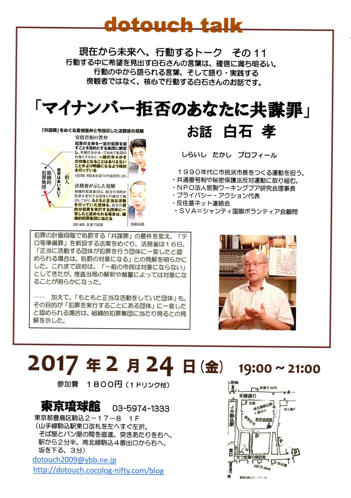 _convert_20170217183030