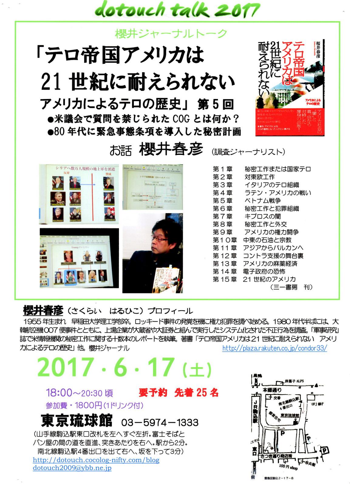 Sakurai_j5