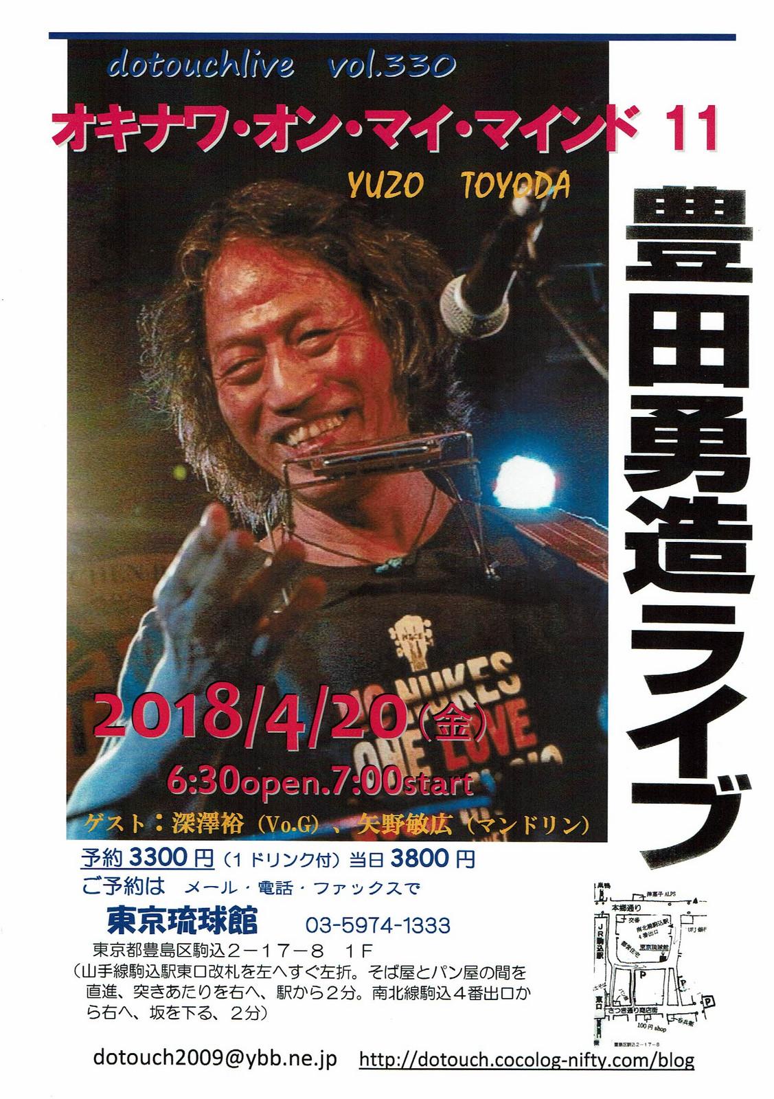 Yuzo_live11