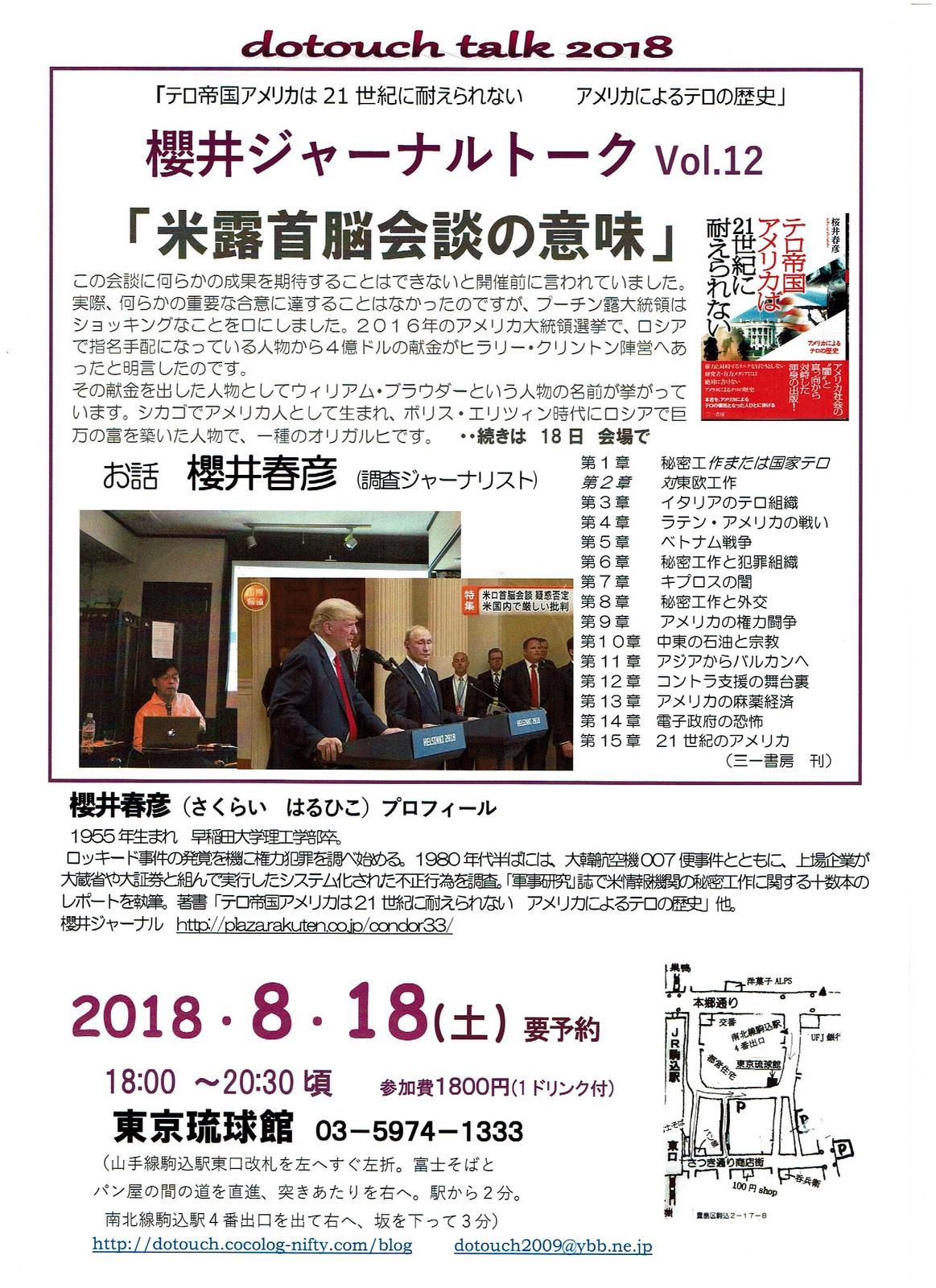 Sakurai12jpeg1