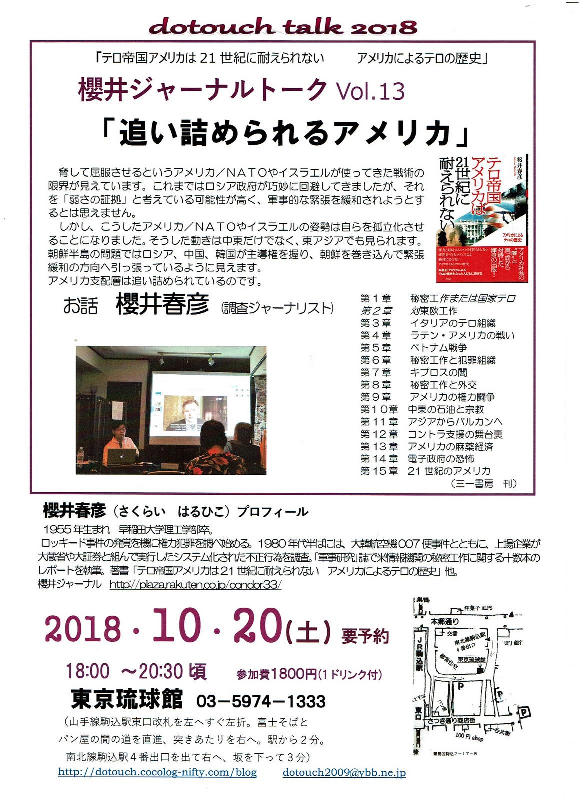 Sakurai_j13_2