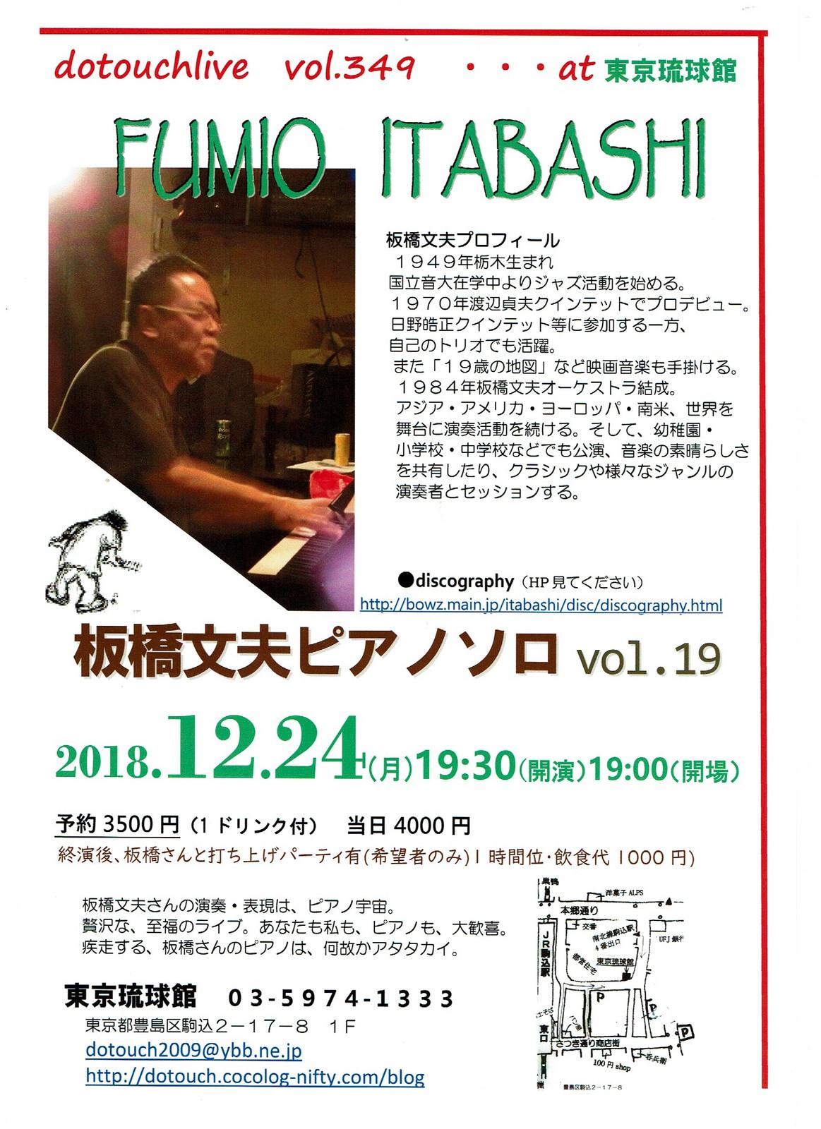 Itabashi12