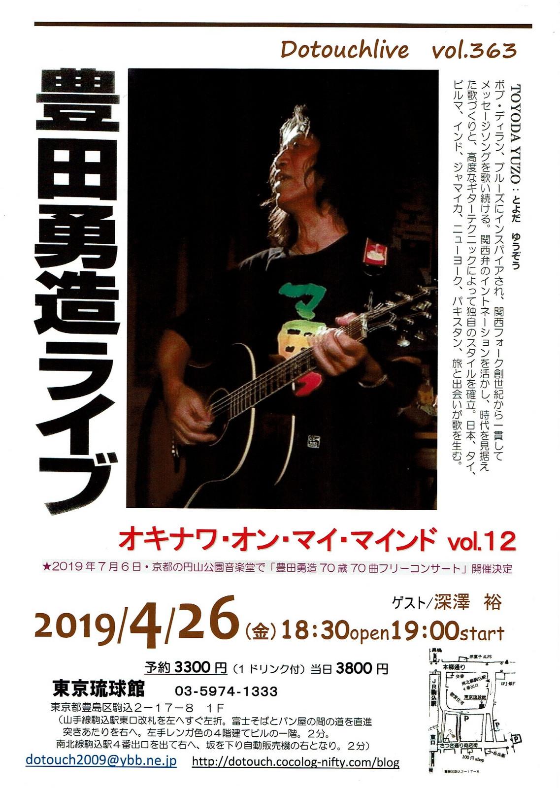 Yuzo_live_12