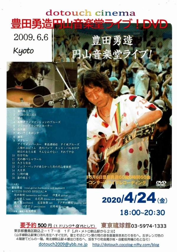 Yuzo-dvd
